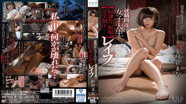 STAR-808 Mana Sakura Rough Sex Girls College Studying Near Jobs Rape Target Volunteer Girls-SOD Create