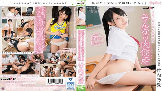 SDAB-049 Noa Takeuchi Sex Movie Takeuchirou Love Neat And Serious Chairperson Is Everyones Meat Delivery Princess-SOD Create
