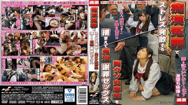 NHDTB-084 Crying Apology Sex Caught Chest Fucking Girls Student Who Is Stressed By Misrepresentation - Natural High