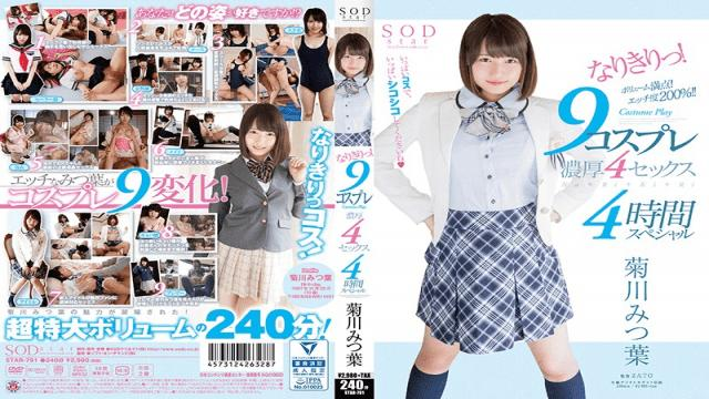 STAR-791A FHD Mitsuba Kikukawa All Right 9 Cosplay Rich 4 Sex 4 Hour Special-SOD Create