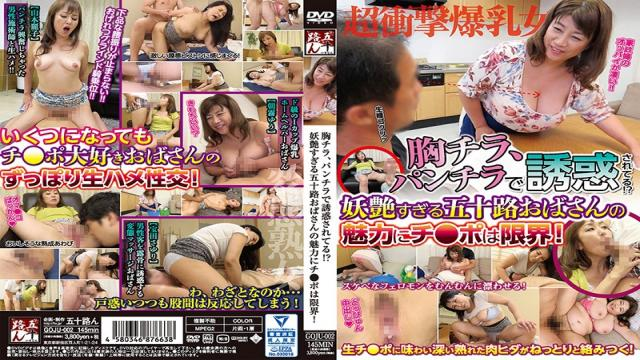 GOJU-002 Am I Being Lured To Temptation With Her Titty Shot And Panty Shot Action!? This Alluring Fifty Something Lady Is Pushing My Dick To The Limit!