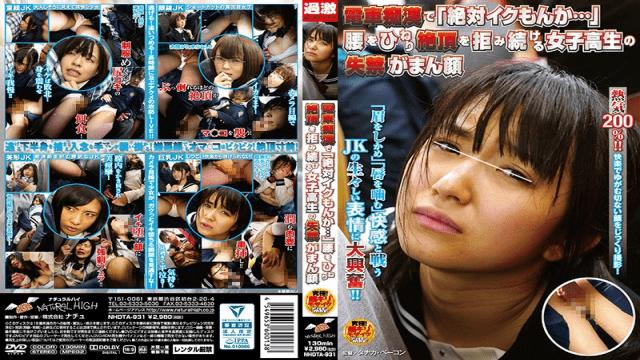 NHDTA-931 I Refuse To Cum When The Train Molester Touches Me  This Schoolgirl Tries To Resist But Shakes Her Ass In Pleasure And Pisses Herself Silly - Natural High