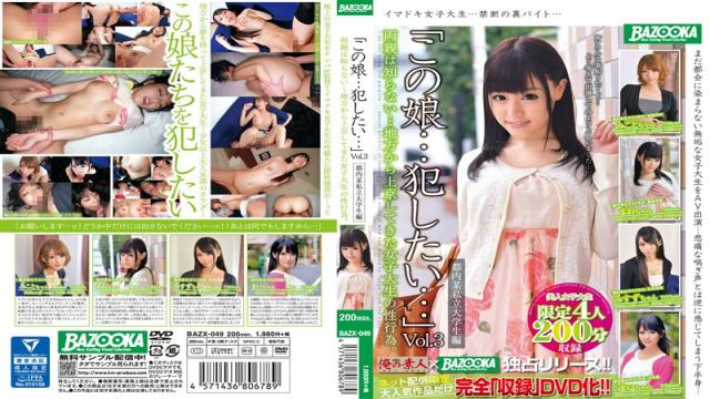 BAZX-049 I Want This Girl ... Committed ... Vol.3 Parents Do Not Know ... Sexual Activity Of Female College Student Who Has Moved To Tokyo From The Countryside.Tokyo Certain Private College Ed.