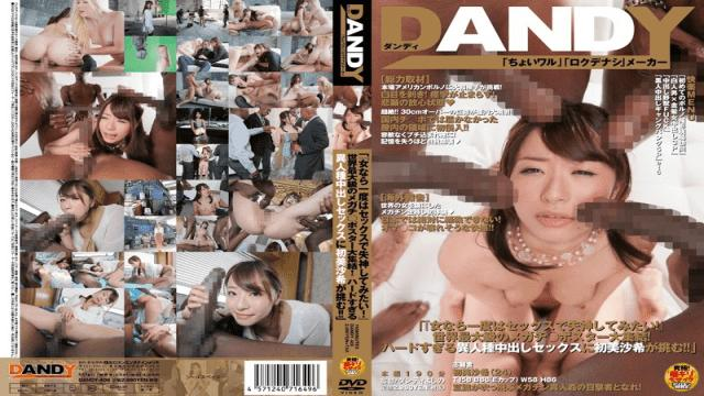 DANDY-406 Saki Hatsumi The Worlds Largest Megachi Poster Large Gathering in Sex Pies And Hard Too Interracial Saki Hatsumi Is Challenge