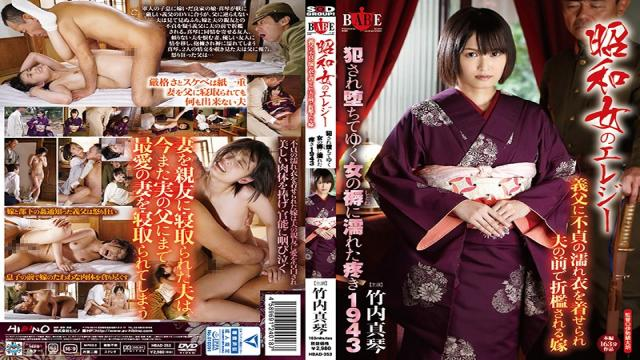 HBAD-353 Showa Woman Falsely Accused Of Infidelity To Elegy Father-in-law Tingling Wet Decubitus Of Woman Yuku Fallen Fucked Daughter-in-law To Be Chastisement In Front Of Her Husband 1943 Makoto Takeuchi