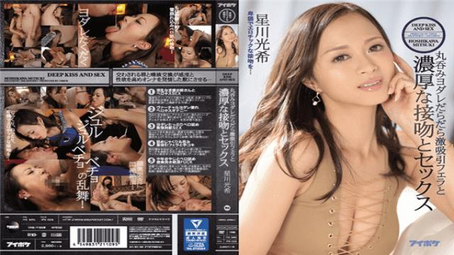 Idea Pocket IPX-036 Hoshikawa Mitsuki Hot Sexy Babe Drunk Yodare Loud Torah Sucking Blowjob And Rich Kiss And Sex