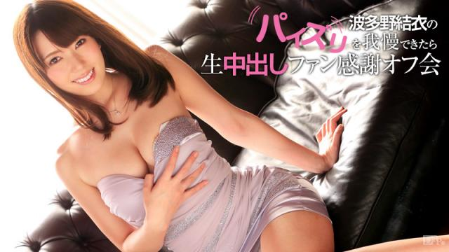 Caribbeancom 040415_166 Yui Hatano Fan Appreciation off meeting out raw in Once you put up with the Fucking