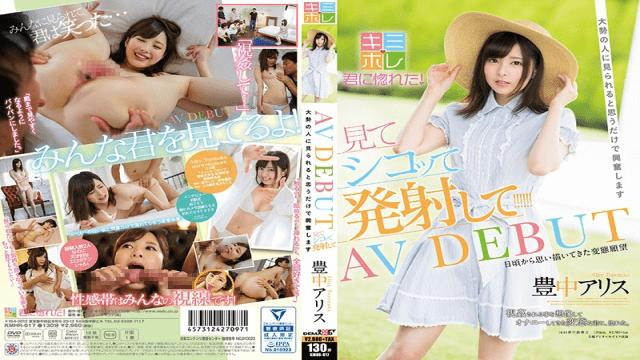 KMHR-017 Arisu Toyonaka Jav Online Toyonaka Alice AV DEBUT I Am Excited Just Thinking That It Can Be Seen By Many People-SOD Create