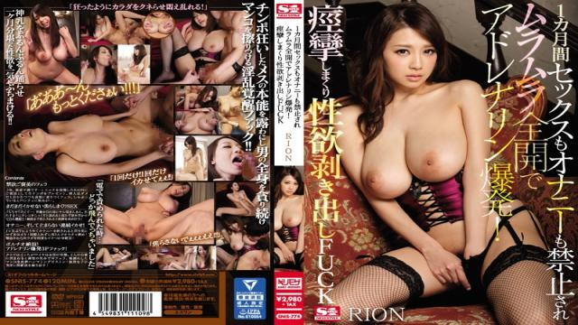 snis-774 Rion Shes Ready For An Adrenaline Fueled Explosion! - S1No1 Style