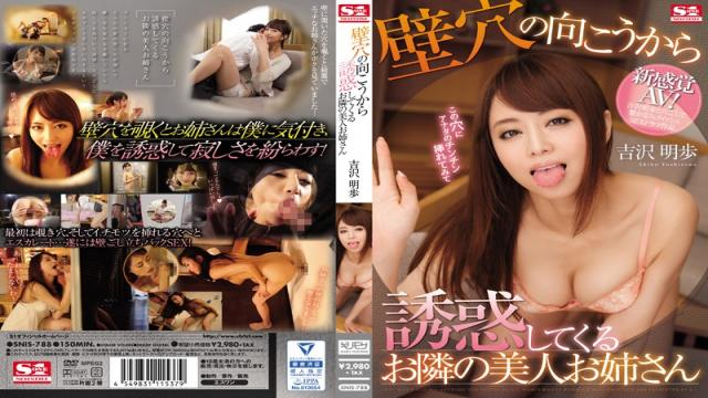 snis-788 Akiho Yoshizawa A Beautiful Elder Sister From Beyond The Hole In The Wall - S1No1 Style
