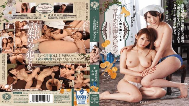 BBAN-130 Dimensions Stopped Dirty Lesbian Yu Konishi Yui Hatano To Captivate A Married Woman Yu Konishi, Yui Hatano - Bibian AV