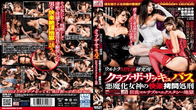 AVScollectors VECR-012 Maki Kyouko, Sunohara Miki, Suzukawa Ayane Ultra M Erotic Laboratory Club. The Sukyubas Demonized Goddesss Pleasure Torture Execution Frenzy Multiple. Ecstasy Hell - AVS Collector
