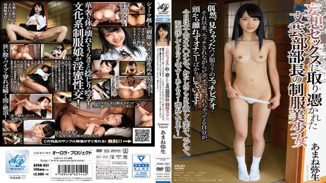 APKH-051 Yayoi Amane Jav Uniform Of Literary Department Secretly Possessed By Delusive Sex Pretty Girl - Aurora Project