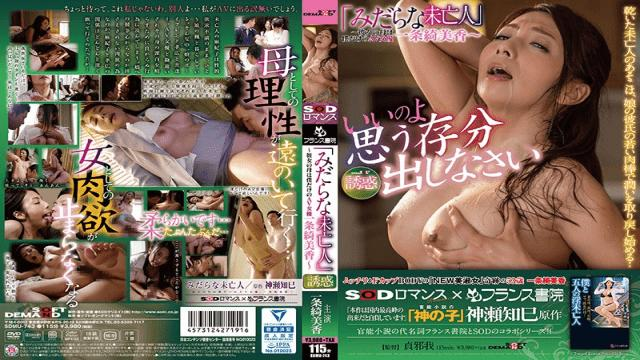 SDMU-743 Kimika Ichijo Misunderstood as an AV actress and it extends to unfriendly acts to clear up the innocence of the body-SOD Create