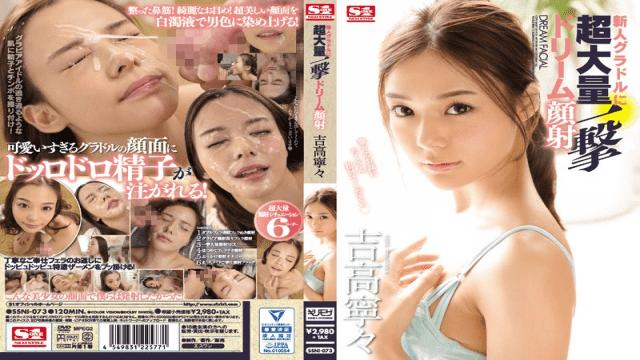 SSNI-073 Nene Yoshitaka Jav Watch Extraordinary Blow To The Rookie Gradle Dream Facial Cumshots - S1No1 Style