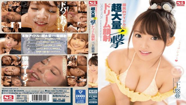 SNIS-825 Yua Mikami A Massive Dream Cum Face Shot On A Nationally Beloved Idol Yua Mikami - S1No1 Style