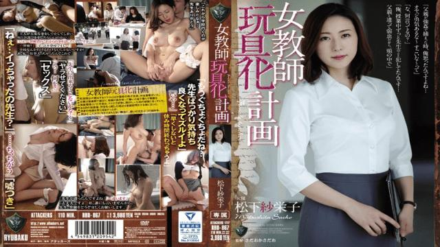 Attackers RBD-867 Saeko Matsushita AV Female Teacher Toy Planning