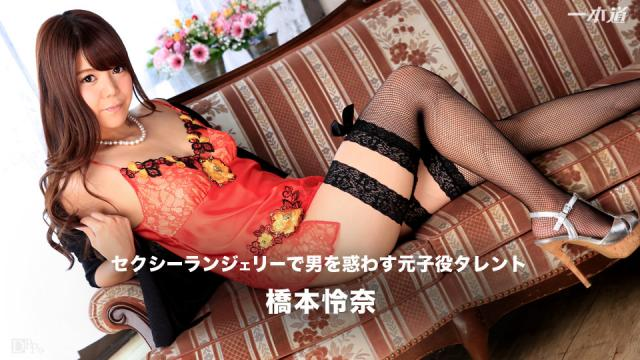 1pondo 051716-300 - Reina Hashimoto - Asian 18+ Videos