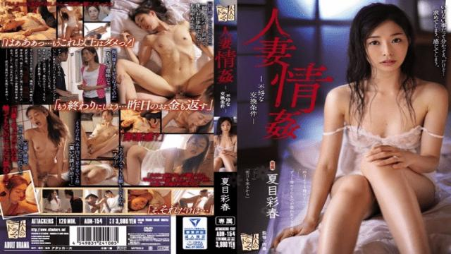 Attackers ADN-154 Natsume Iroha  Hara Sarasa Married Wife Ruthless Unnecessary Exchange Conditions