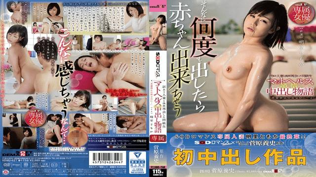 SDMU-627 FHD Tomoka Akari SOD Romance Original Sugawara Noritoshi Sugahara Futoshi Same Classmate Reunited With A Married Couple Matt Health Junior Crouching Craze Story-SOD Create