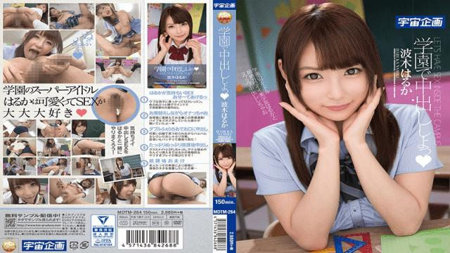 KM Produce MDTM-264 Haruka Hakii Temporarily Out At The School