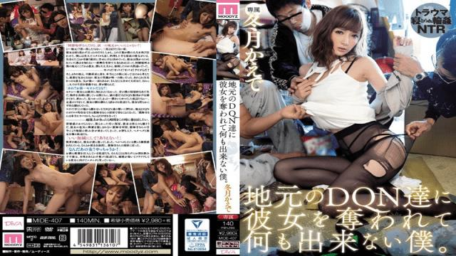 MIDE-407 Kaede Fuyutsuki I Can Not Be Anything Deprived Of Her Local DQN Us. Winter Months Maple - Moodyz