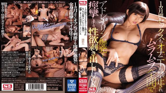 SNIS-883 Riku Minato Forbidden To Engage In Any Sex Or Masturbation For 1 Month, She Ready To Explode With Adrenaline! A Spasmic Orgasmic Lusty And Musty Fuck Fantasy - S1No1 Style