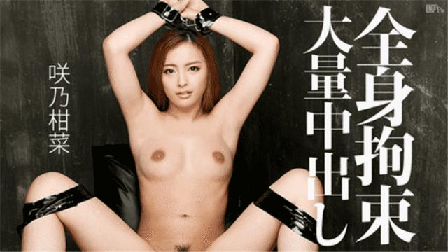 Caribbeancom 041417-413 Saku Chen whole body restraint large amount cum creamed saki candy