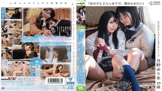 SDAB-034 I Want To Be Teased By Another Girl, Just The Two Of Us Yuria Mizuno, 19, Lesbian Debut - Lesbian Schoolgirl Plays Yuri Asada, Yuria Tsukino-SOD Create