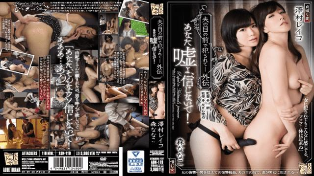 Attackers ADN-119 Fucked In Front Of Her Husband A Side Story It&#039s All A Lie Dear  You Must Not Believe It! Nanako Mori  Reiko Sawamura