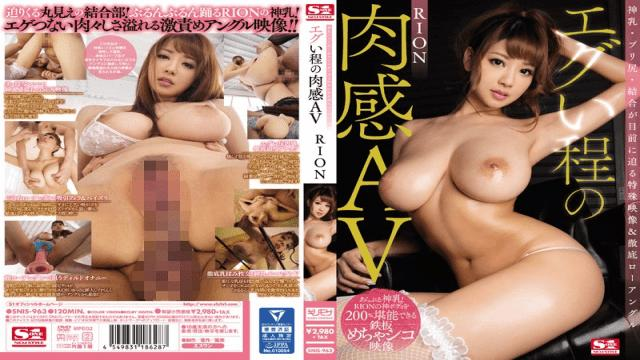 SNIS-963 RION Excellent Flesh Sensation AV Breasts Pre-butt Combinations Approaching Immediate Special Image & Thorough Low Angle - S1No1 Style