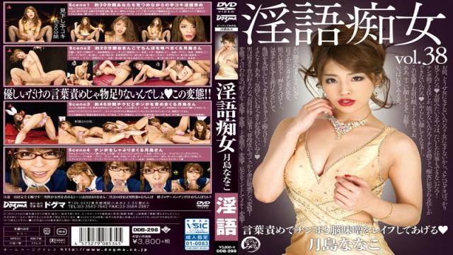DDB-298 Dirty Slut Nanako Tsukishima