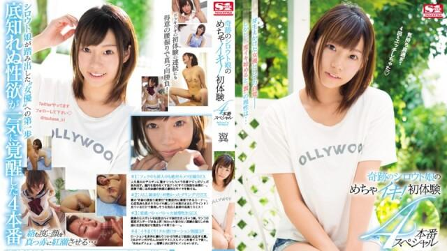 SNIS-784 Tsubasa Mecha Iki Of Miracle Of Amateur Daughter First Experience 4 Production Special Wing - S1No1 Style