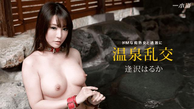 1Pondo 122716-452 Haruka Aizawa Milder woman and extreme hot spring sexual intercourse