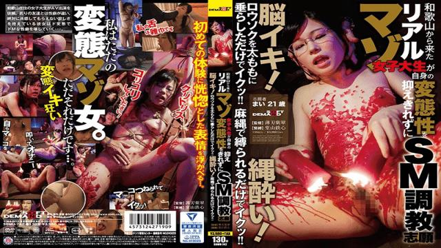 SDMU-742 Real Masozo Female College Student Who Came From Wakayama Can Not Fully Suppress Its Transformation And SM Training Intention Volunteer Iki!Just Hanging Candle On Thigh-SOD Create