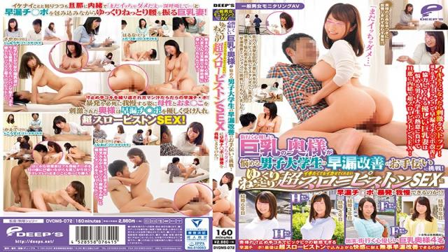 DVDMS-072 In General Men And Women Monitoring AV City Go Heart Friendly Busty Wife Is A Challenge To Help Premature Ejaculation Improvement Of Beleaguered Male College Students! Still Acme Tea Bad ... or The Premature Ejaculation Ji _ Port Is Slowly Soggy Super Slow Piston SEX Not Let Me Squid Even Wanna Alive Can Put Up With Outbursts! ?