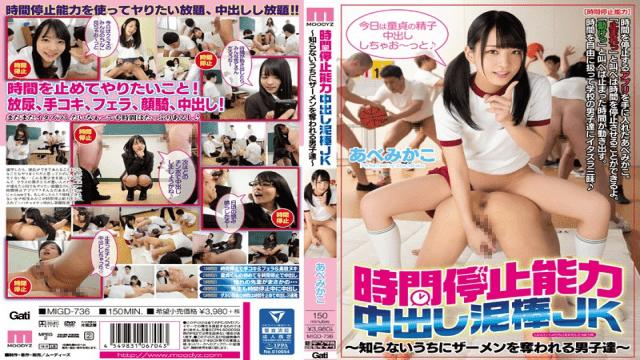 MIGD-736 Mikako Abe Schoolgirl Creampie Thief With The Power To Stop Time ~Boys Have Their Cum Snatched Before They Know It - Moodyz
