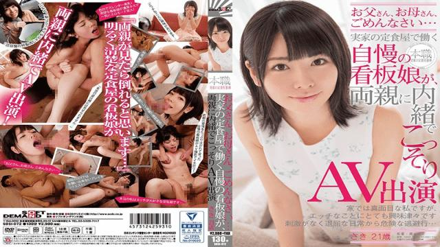 SDSI-072 Proud Of Poster Girl Working In The Set Meal Shop Of The Parents Home, Secretly AV Appeared Saki 21-year-old Without Telling Parents-SOD Create