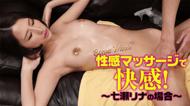 HEYZO 1496 Nanase Rina Pleasure with sex sensation massage