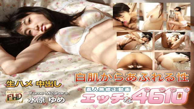 H4610 ori1609 Yume Mizuhara Japanese amateur porn videos Original