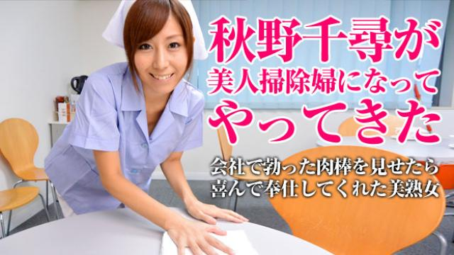 Pacopacomama 052115_001 Chihiro Akino - Beauty cleaning lady will clean your dirt