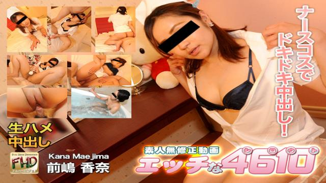 H4610 ori1552 part 2 Kana Maejima - Full Japan Porn Online
