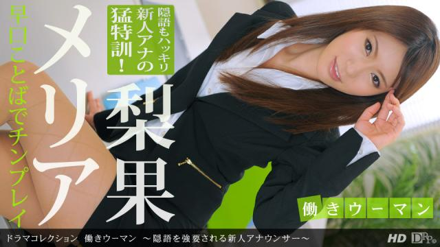 1Pondo 061512_362 - Meria Rika - Asian Fucked Girls