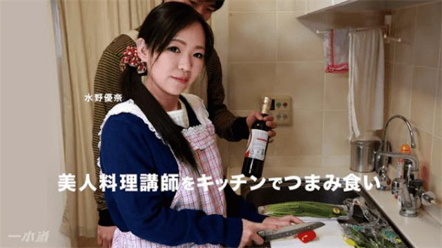 1Pondo 110717_602 Yu Mizuno Download Video Bokep eats a beautiful cooking instructor in the kitchen