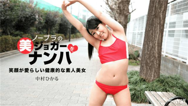 1pondo 103117_599 Hikari Nakamura A jogging expert style man approaching nature to girls who enjoy jogging as usual. We will bring the wealth of knowledge
