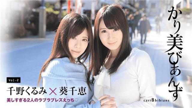 Caribbeancom 080417-473 Chie Aoi, Kurumi Chino Two beautiful two love love ecchi