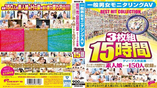 DPMM-003 A Collection of Deeps Videos 15 Hours A Normal Boys And Girls Focus Group AV BEST HIT COLLECTION We Assembled The 150 Most Requested Amateur Girls In One Big Package!!!