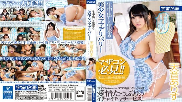 MDTM-125 Pretty Mom Cum Can Delivery Amane Alice