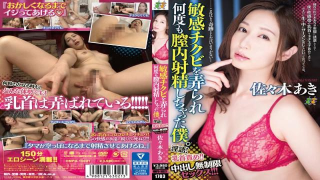 HMPD-10021 Many Times Been Tampered Sensitive Chikubi Me Youve Ejaculate In The Vagina.Dirty!Nipple Torture! !Unlimited Sex Pies! ! ! Aki Sasaki