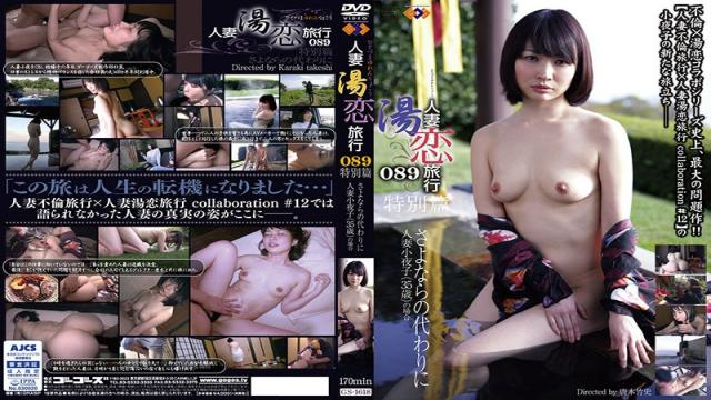 GS-1618 Instead Of The Married Woman Hot Water Love Travel 089 Special Hen Goodbye